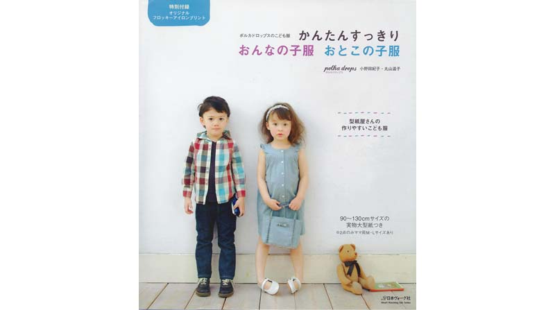 Announcing the Japanese Sewing Book Series! | you and mie