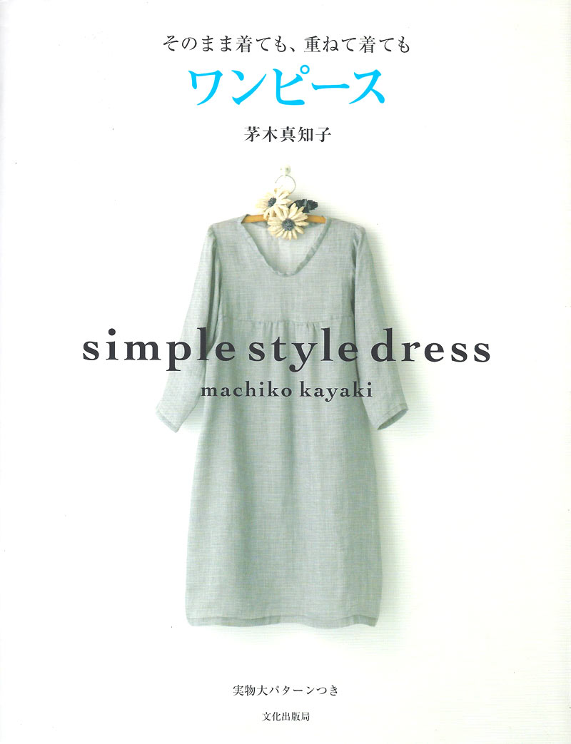 simple-style-dress